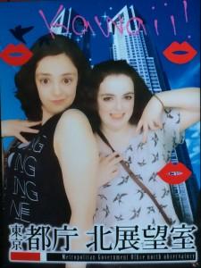 Tokyo Gabbey and Gina